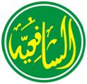 As Syafiiyah
